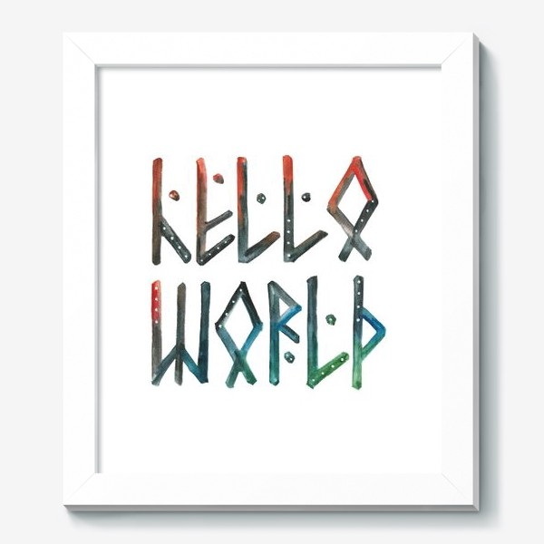 Картина «Hello world! (Привет, мир!)»