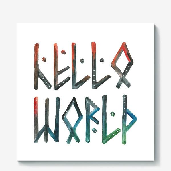 Холст «Hello world! (Привет, мир!)»