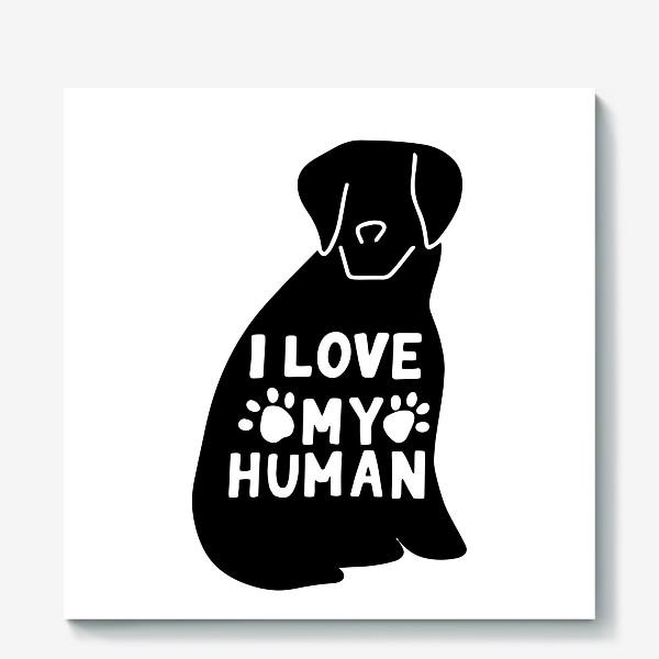 Холст «Ротвейлер. Принт I love my human. Любителям собак»