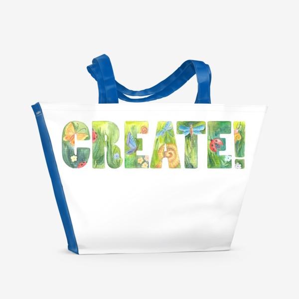 Пляжная сумка «Твори! (Create!)»