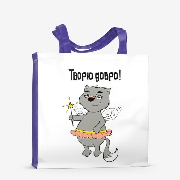 Сумка-шоппер «Творю добро! Кошка-фея»
