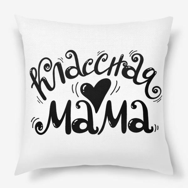 Подушка «Классная мама +»