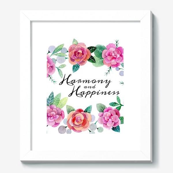 Картина «Гармония и любовь»