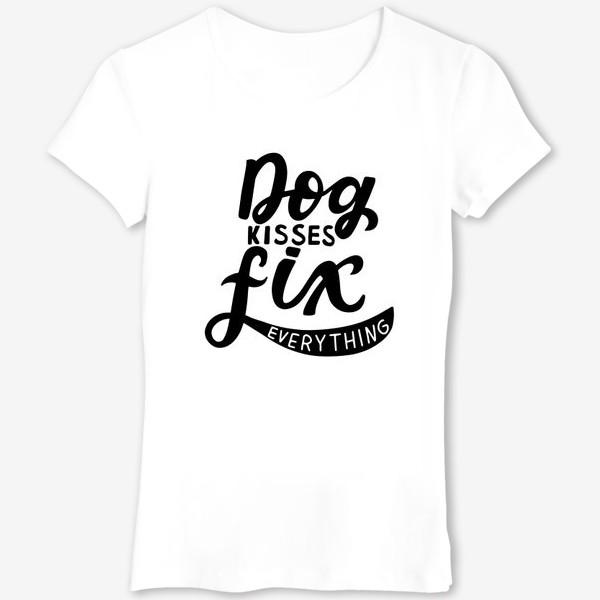 Футболка «Фраза о собаках Dog kisses fix everything. Собаководам»
