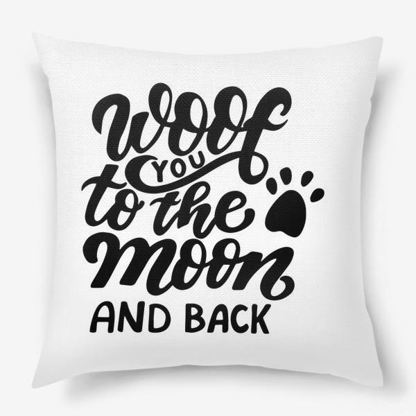 Подушка «Фраза о собаках Woof you to the moon and back. Собаководам»