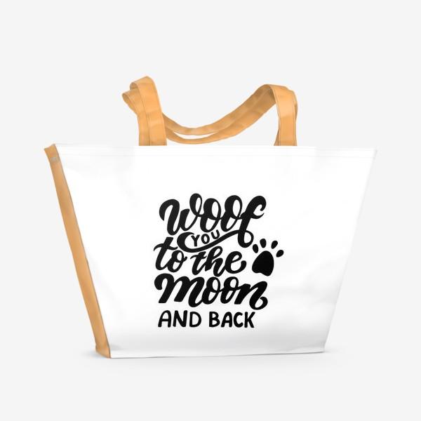 Пляжная сумка «Фраза о собаках Woof you to the moon and back. Собаководам»