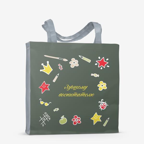 Сумка-шоппер «Лучшему воспитателю. Подарок для воспитателя в детский сад»