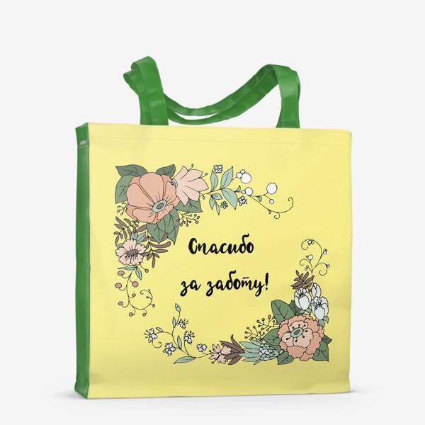 Сумка-шоппер «Спасибо за заботу!   Подарок учителю, воспитателю, няне, пенсионеру, тренеру, бабушке, свекрови, теще.»