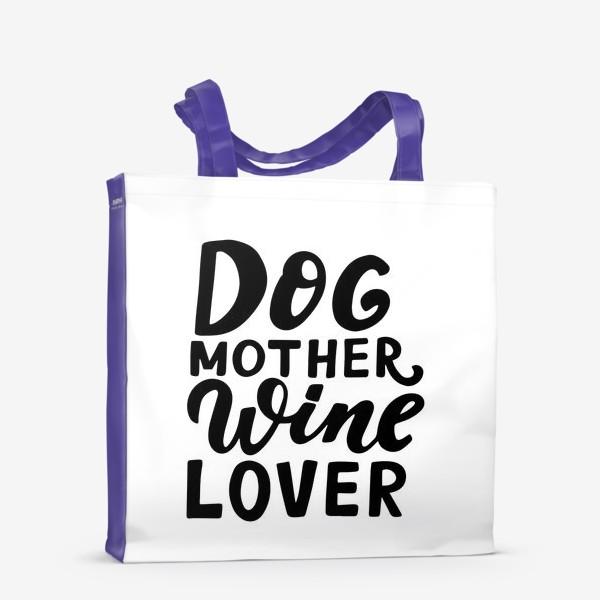 Сумка-шоппер «Фраза о собаках Dog mother, wine lover. Собаководам»