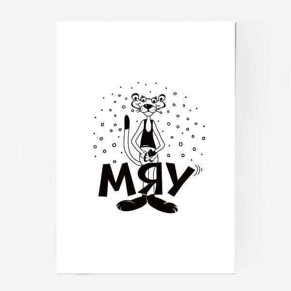 Постер «Мяу! Извини. Дарю сердечко. Кот, котик, котэ... С надписью»