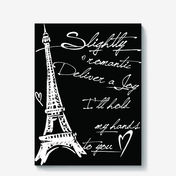 Холст «ах,Париж!»