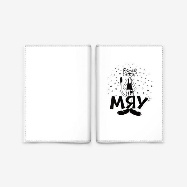 Обложка для паспорта «Мяу! Извини. Дарю сердечко. Кот, котик, котэ... С надписью»
