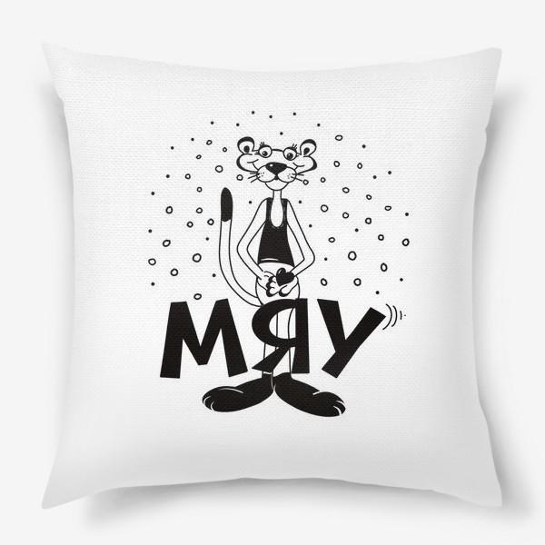Подушка «Мяу! Извини. Дарю сердечко. Кот, котик, котэ... С надписью»