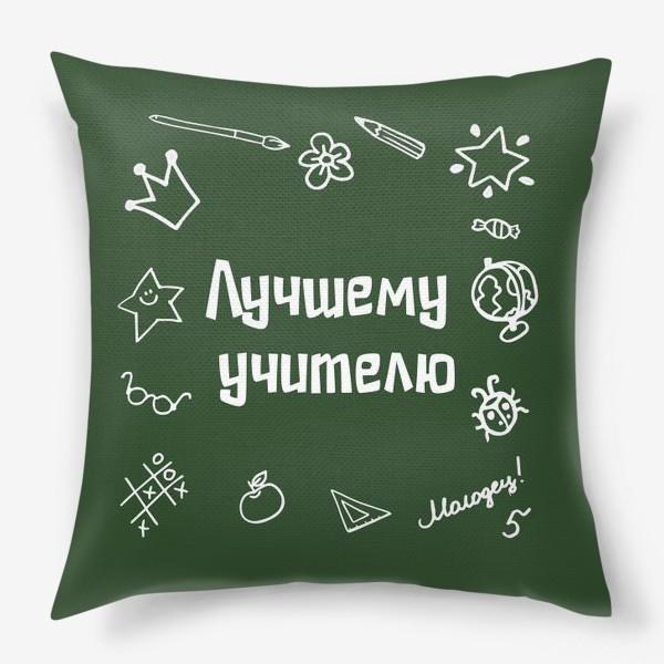 Подушка «Лучшему учителю. Подарок для учителя в школу. »