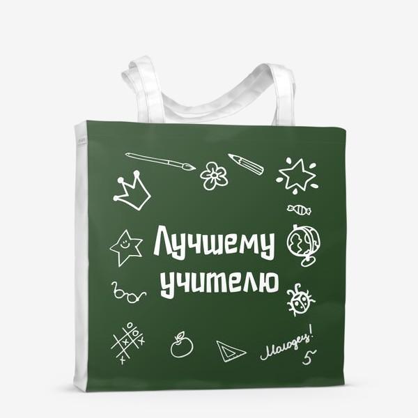 Сумка-шоппер «Лучшему учителю. Подарок для учителя в школу. »