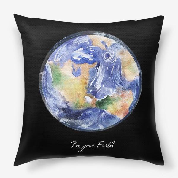 Подушка «Я твоя Земля»