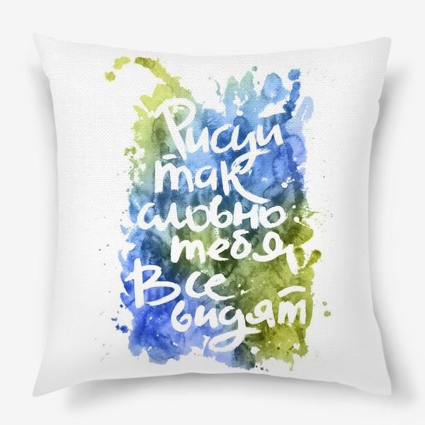Подушка «Рисуй!»