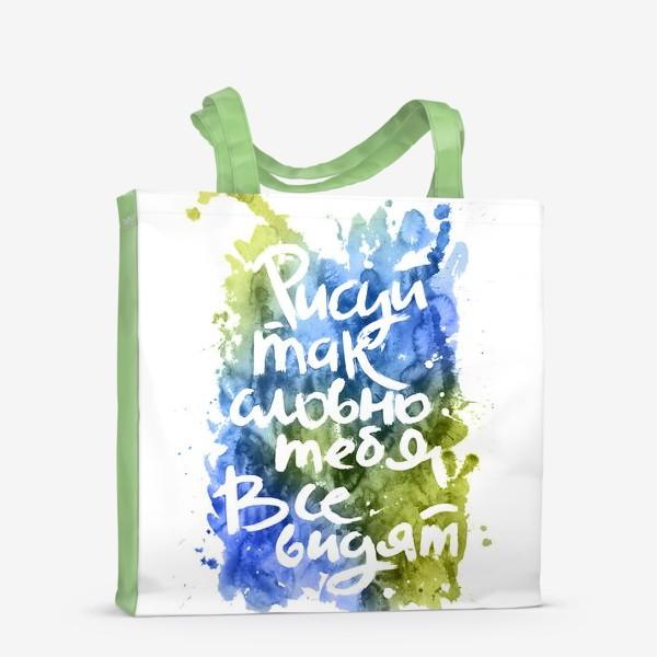Сумка-шоппер «Рисуй!»