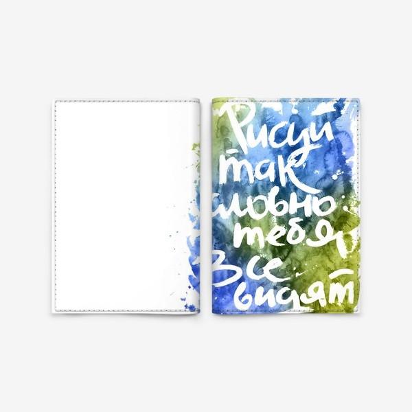 Обложка для паспорта «Рисуй!»