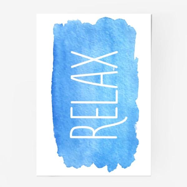 Постер «Relax. Время отдохнуть»