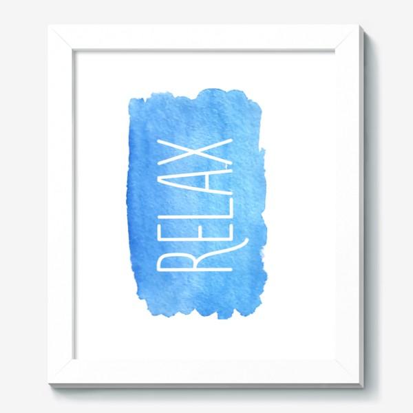 Картина «Relax. Время отдохнуть»