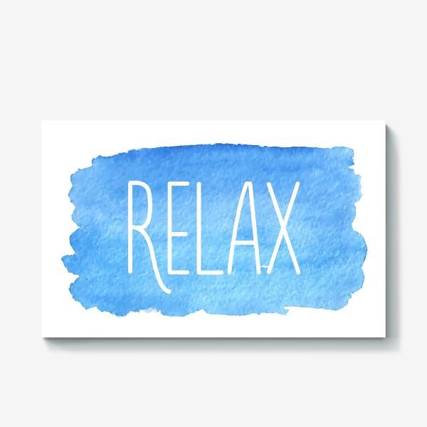 Холст «Relax. Время отдохнуть»