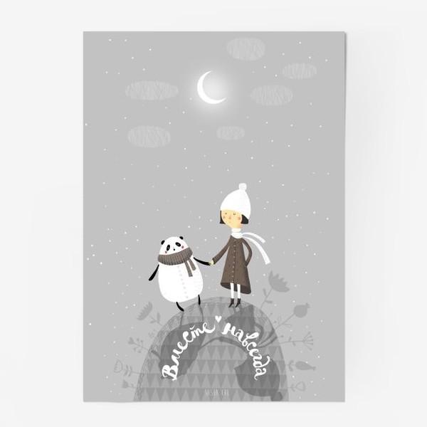 Постер «Девочка и панда. Вместе навсегда!»