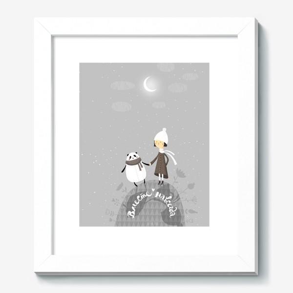 Картина «Девочка и панда. Вместе навсегда!»