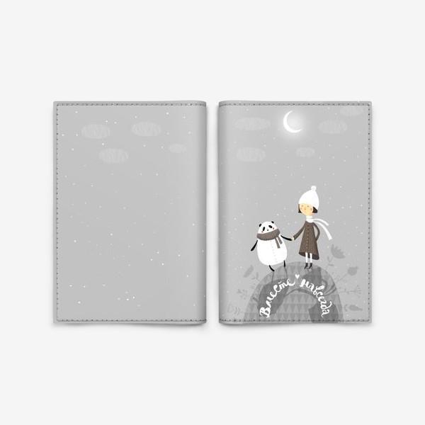 Обложка для паспорта «Девочка и панда. Вместе навсегда!»