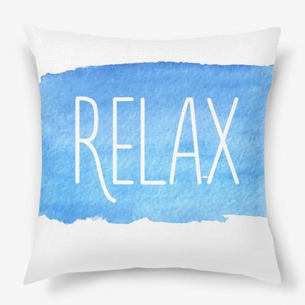 Подушка «Relax. Время отдохнуть»