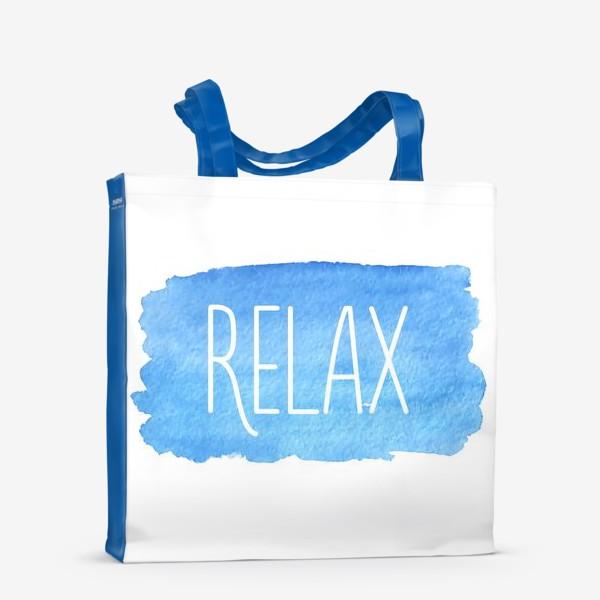 Сумка-шоппер «Relax. Время отдохнуть»