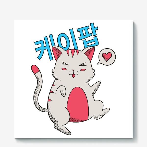 Холст «K-POP Котик»