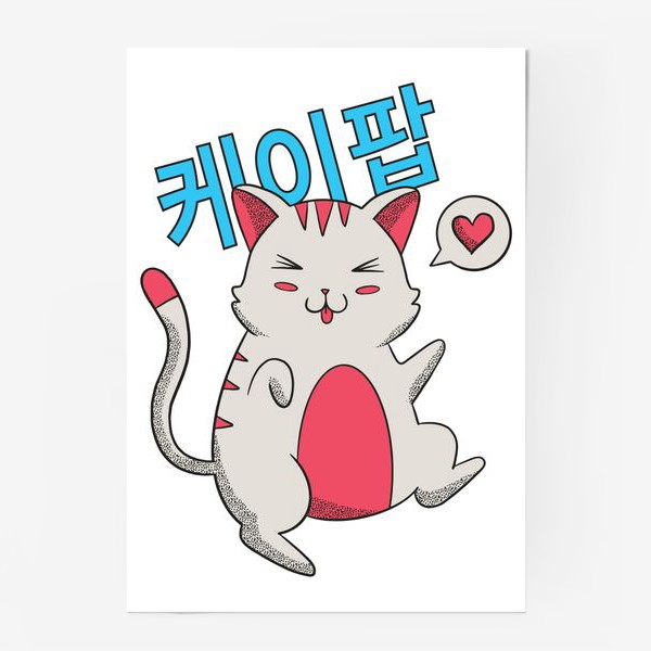 Постер «K-POP Котик»