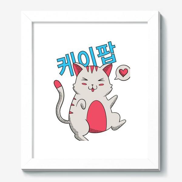 Картина «K-POP Котик»