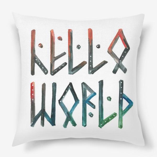 Подушка «Hello world! (Привет, мир!)»