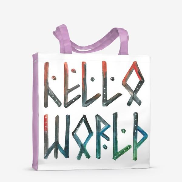 Сумка-шоппер «Hello world! (Привет, мир!)»