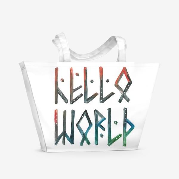 Пляжная сумка «Hello world! (Привет, мир!)»