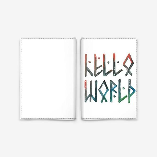 Обложка для паспорта «Hello world! (Привет, мир!)»