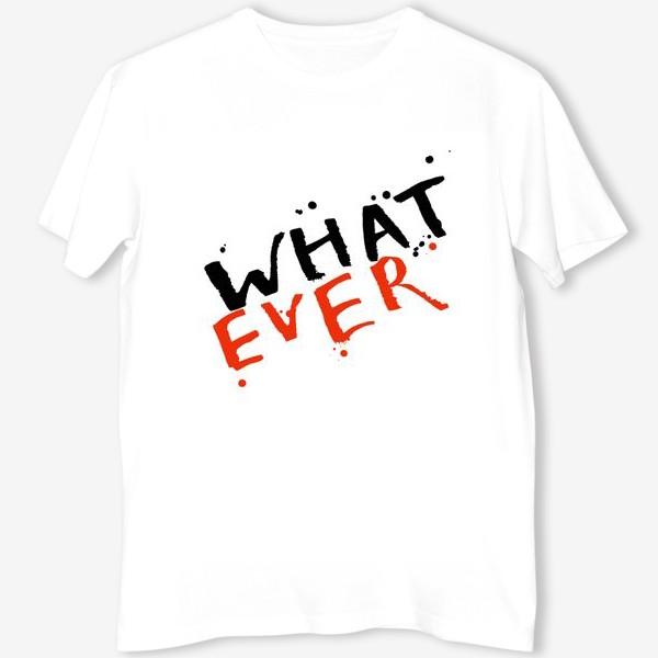 Футболка «Какая разница - whatever»
