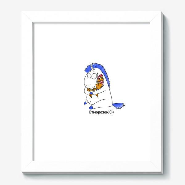 Картина «Единорог для любителя мороженого»