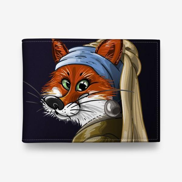 Кошелек «девушка с жемчужной сережкой»