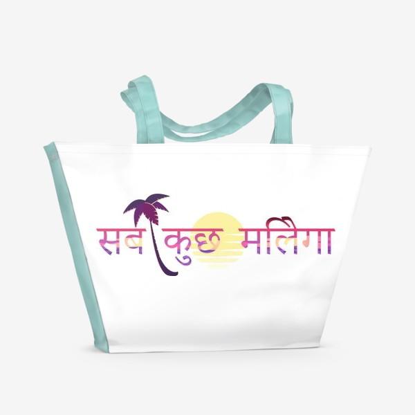 Пляжная сумка «Все возможно. Sab Kuch Milega. Everything is possible»