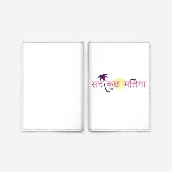 Обложка для паспорта «Все возможно. Sab Kuch Milega. Everything is possible»