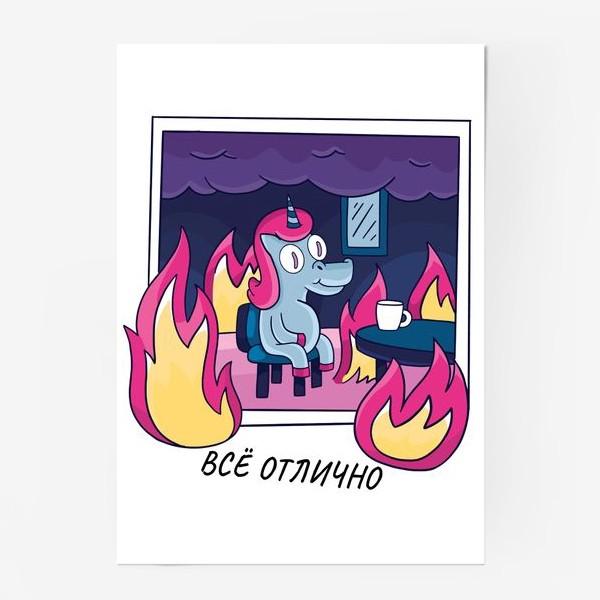 Постер «Всё отлично мем с единорогом»