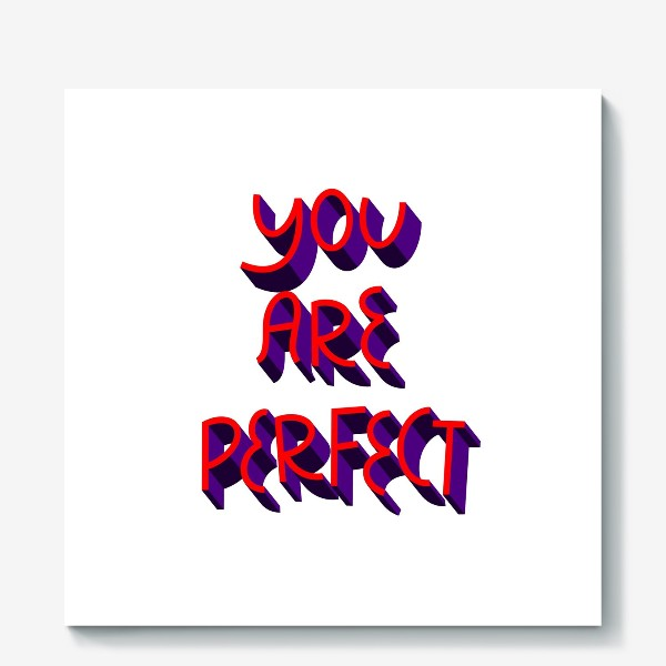 Холст «You are perfect»