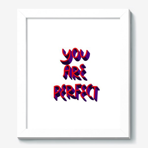 Картина «You are perfect»