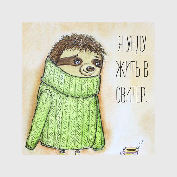Скатерть «Я уеду жить в свитер »