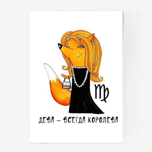 Постер «Дева - всегда Королева»