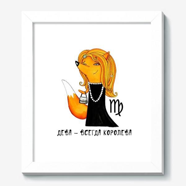 Картина «Дева - всегда Королева»