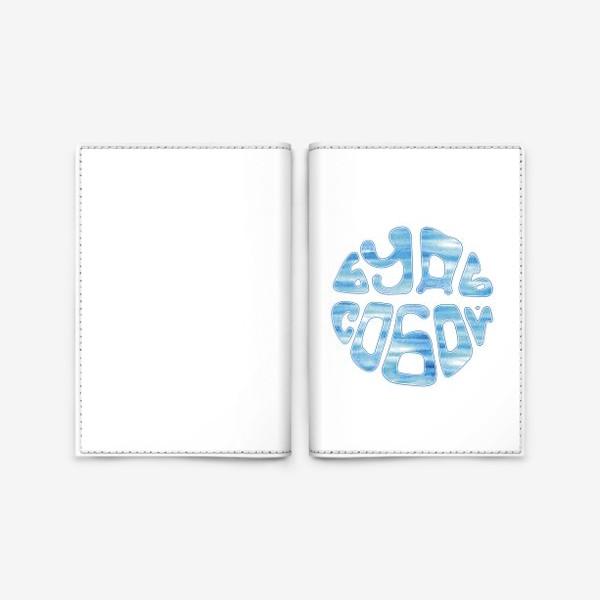 Обложка для паспорта «Будь собой»
